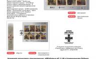 Посварились з Міноборони та ЗСУ: «Укрпошта» презентувала скандальні марки