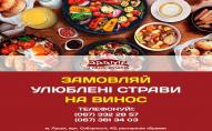 Ресторація «Брама працює на винос*