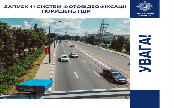 В Україні почали працювати нові камери фіксації порушень ПДР. ФОТО