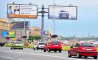 В Україні хочуть заборонити рекламні щитки та банери на дорогах