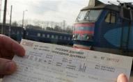 Чому подорожчають квитки на потяги і як зекономити під час купівлі