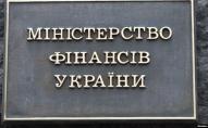 Мінфін через аукціон залучив до держбюджету майже 17 млрд грн