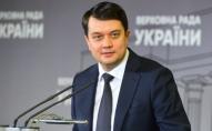 Відставка Разумкова: як голосували нардепи