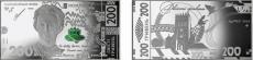 Нацбанк випустить 200-гривневу банкноту зі срібла. ФОТО