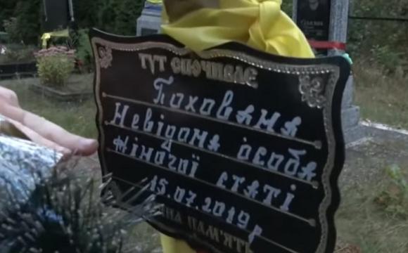 Волинянка, яку поховали родичі, через чотирі місяці повернулася додому. ВІДЕО