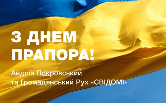 Андрій Покровський привітав лучан з Днем Прапора
