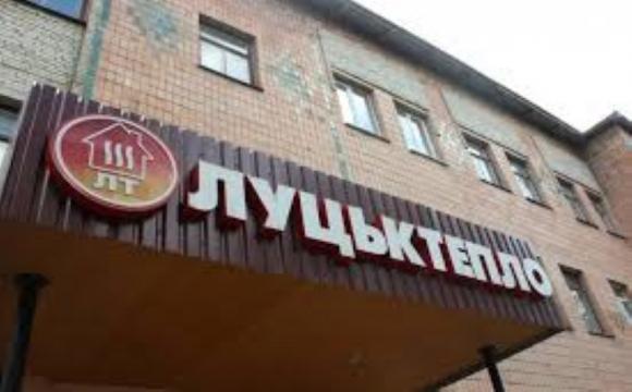 Жителі Луцька боргують «Луцьктеплу» 90 мільйонів гривень