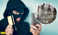 Шахраї вигадали нову схему обману українців