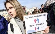 Зарплати жінок і чоловіків в Україні суттєво різняться