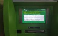 Зламати банкомати ПриватБанку та Ощадбанку просто - достатньо мати смартфон