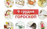 Гороскоп на 9 грудня: що чекає на Терези, Дів, Стрільців та інші знаки Зодіаку