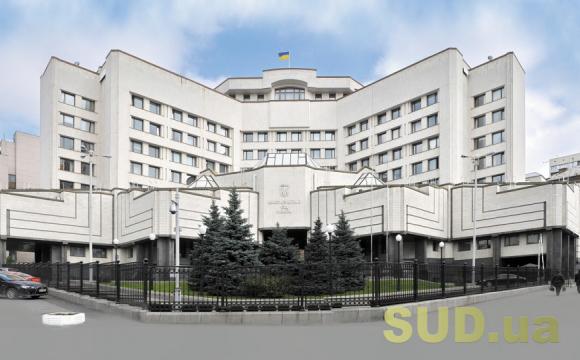 Призначення міністра освіти оскаржують у Конституційному суді