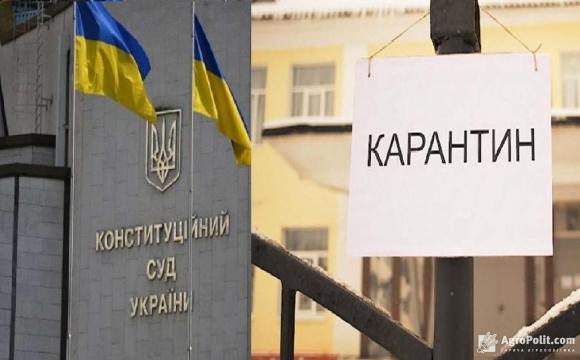 """КСУ почав справу по """"карантину вихідного дня"""""""