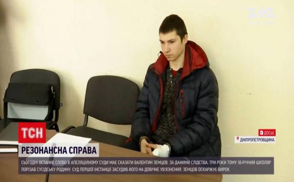 Павлоградського різника залишили за ґратами довічно