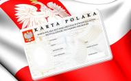 У Польщі шукають лікарів-українців з картою поляка
