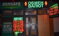 Грабіжник забрав з обмінника 1,6 млн гривень