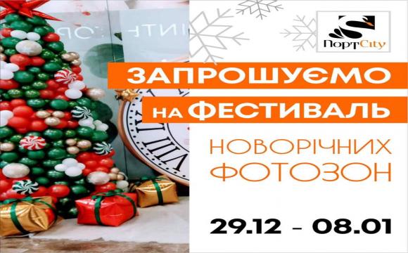 ТРЦ ПортCity запрошує в справжню Новорічну казку!*