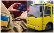Луцькі водії маршруток відмовляють ветеранам АТО в пільговому проїзді