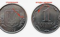 11 тис. грн за монету: як виглядають унікальні копійки