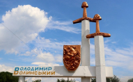 Волинському місту офіційно повернули його історичну назву