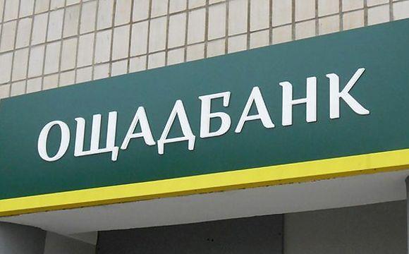 «Ощадбанк» попереджає про масове закриття клієнтських рахунків