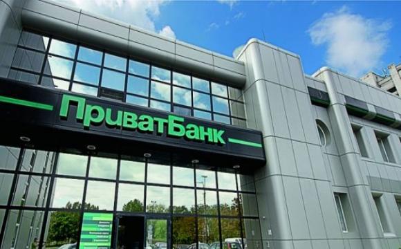 """Україна продасть """"Приватбанк""""?"""