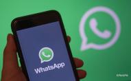WhatsApp передаватиме особисті дані користувачів у Facebook