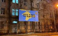 У Харкові біля консульства РФ розмістили банер із зображенням Криму та написом «Крадене»