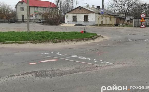 У місті неподалік Луцька на дорозі з'явилися дивні написи