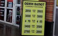 Ринковий курс валют у Луцьку на 3 січня
