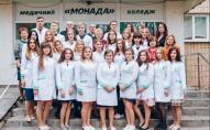 Луцька філія Львівського медичного фахового коледжу Монада у 2021 році проводить прийом на навчання (фаховий молодший бакалавр)*