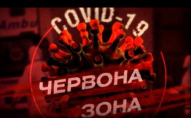 В Україні ще дві області опинилися в червоній зоні