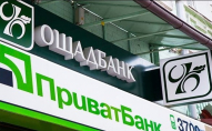 Україна продасть найбільші державні банки?