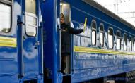 Укрзалізниця не обмежує рух поїздів через Київ та Львів