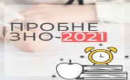 Від 5 січня стартує реєстрація на пробне ЗНО-2021