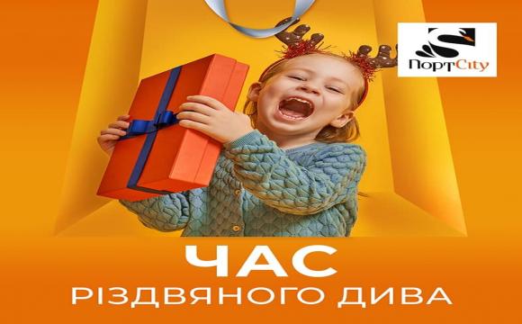 Як працює ТРЦ «Портcity» з 8 січня по 24 січня*
