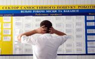 На одну вакансію в Україні претендують 11 безробітних
