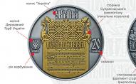 Нацбанк вводить в обіг нову монету. ФОТО