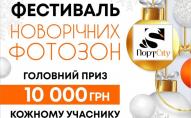 Фестивалі новорічних фотозон у «ПортCity»*