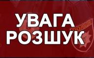 Через розбій: шукають 43-річного жителя Луцька. ФОТО