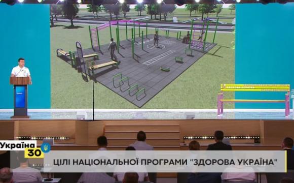 Зеленський розповів про віртуального тренера на спортивних майданчиках. ФОТО