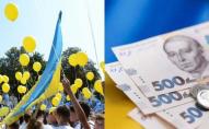 На що витратять 5,4 мільярда гривень до дня Незалежності