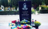 Добровольцю з Луцька присвоїли посмертно звання Герой України: історія героїчного бійця