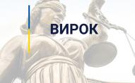Суддя отримала шість років тюрми за тисячу євро хабара