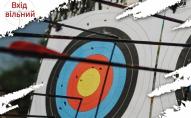 Неподалік Луцька відбудеться чемпіонат Волині зі стрільби з лука