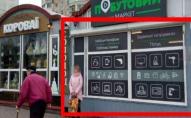 У Луцьку зафіксували 43 випадки незаконного розміщення реклами