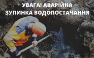Через аварію у Луцьку зупинене водопостачання