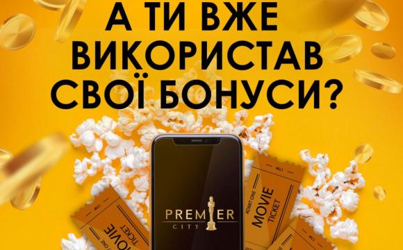 У кінотеатрі PremierCity можна придбати смаколики та квитки за бонуси*