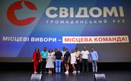 Феномен місцевих команд: як «СВІДОМІ» ламають стереотипи про політику у Луцьку