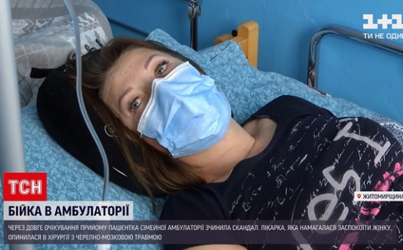 Суддя вдарила лікаря через чергу в амбулаторії - ЗМІ